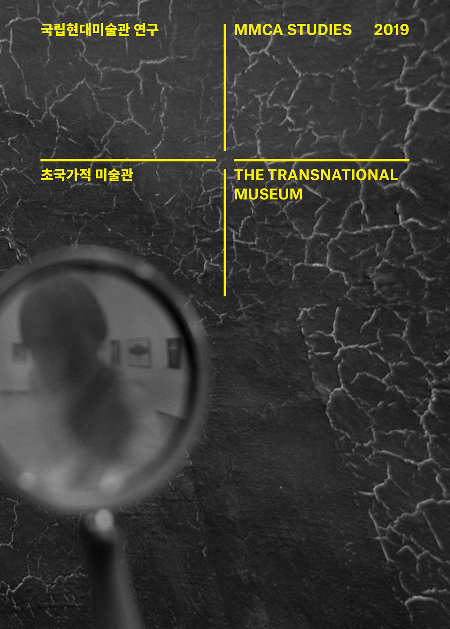 초국가적 미술관 The Transnational Museum